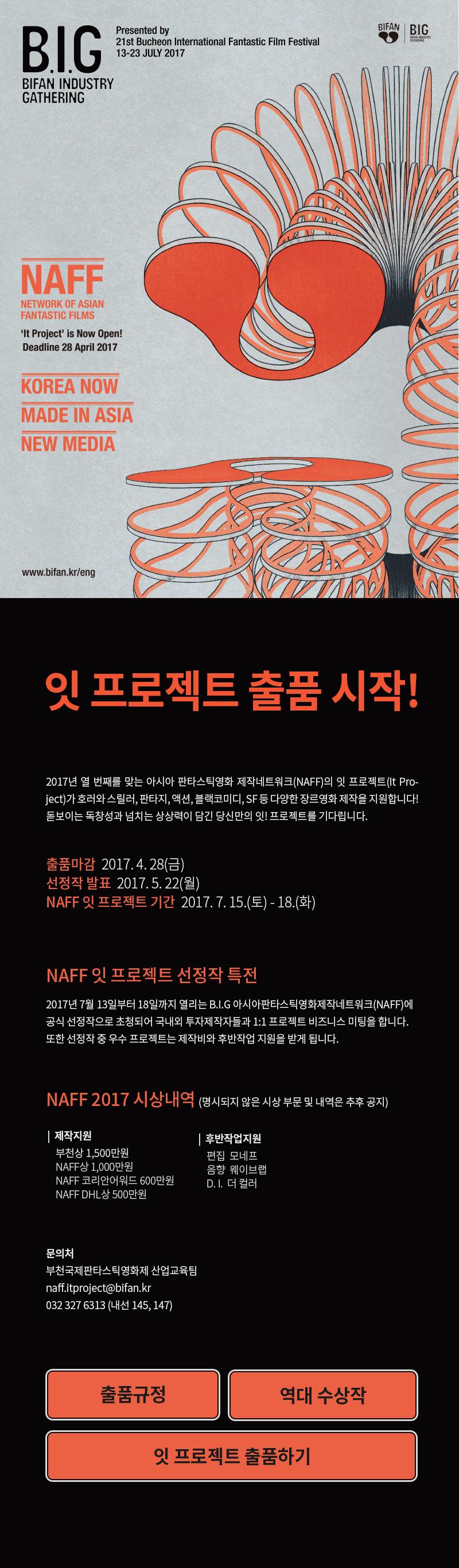 NAFF 2017 잇 프로젝트 출품