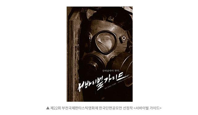 제22회 부천국제판타스틱영화제 자원활동가 모집 포스