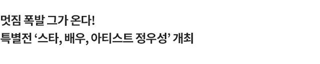 멋짐 폭발 그가 온다! 특별전 '스타, 배우, 아티스트 정우성' 개최