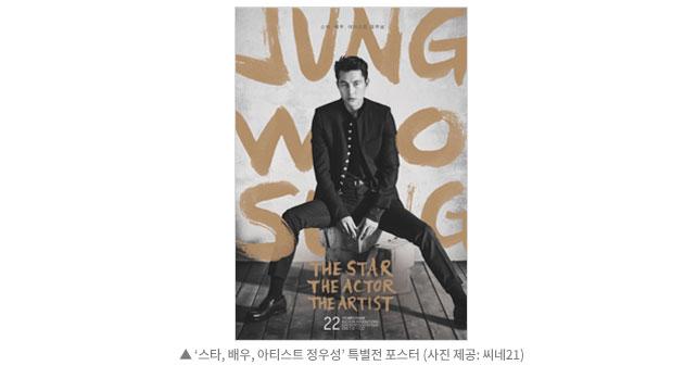 ▲ '스타, 배우, 아티스트 정우성' 특별전 포스터(사진 제공: 씨네21)