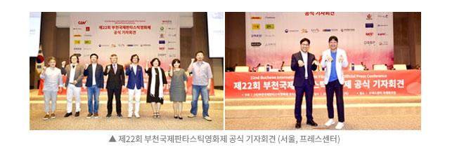 제22회 부천국제판타스틱영화제 공식 기자회견 사진