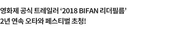 영화제 공식 트레일러 '2018 BIFAN 리더필름'2년 연속 오타와 페스티벌 초청!