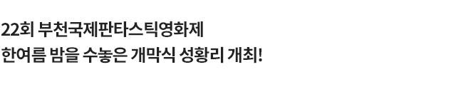 22회 부천국제판타스틱영화제를 빛낼 초호화 사회자 및 게스트 공개!