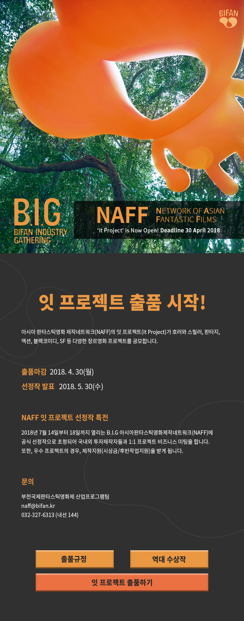 NAFF 잇 프로젝트 출품 안내