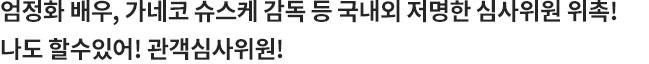 엄정화 심사위원 위
