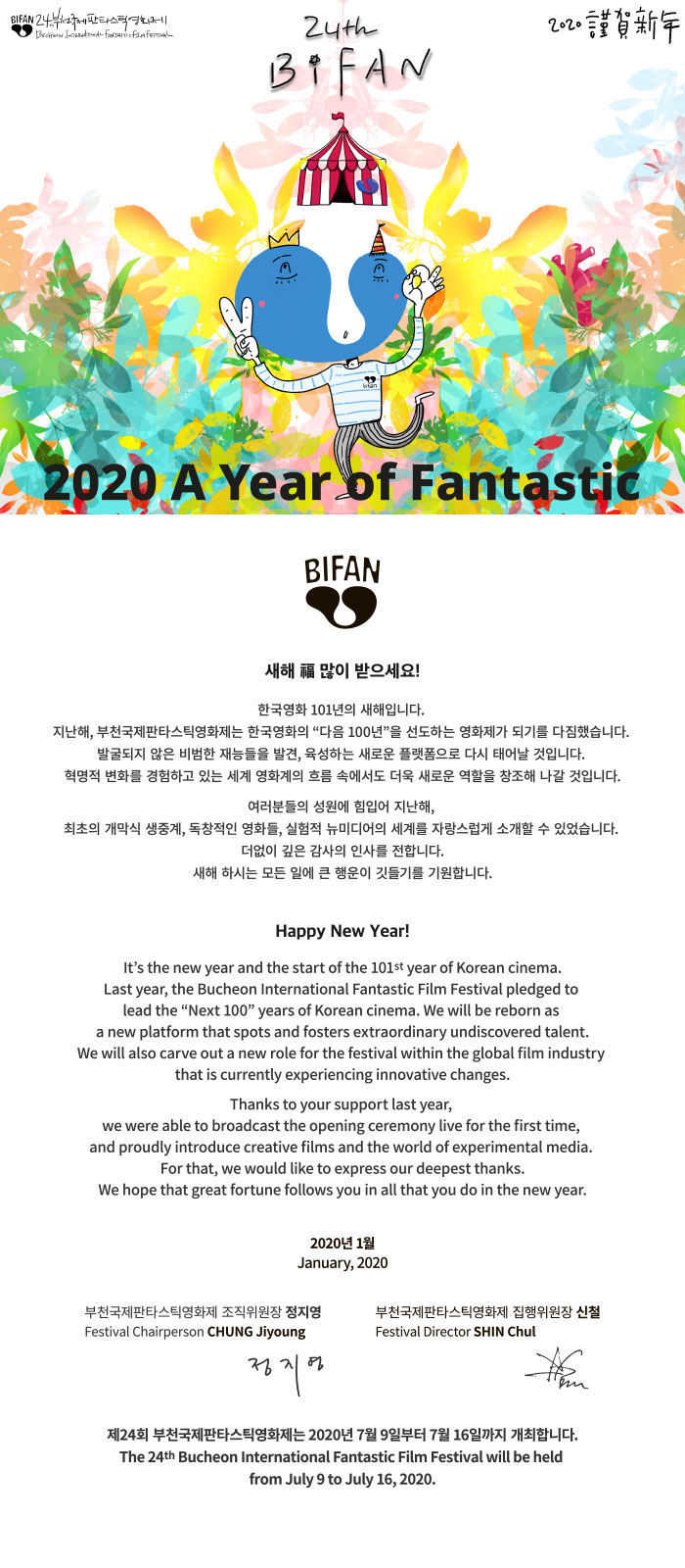 BIFAN2020, Happy New Year!