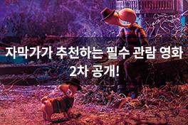 자막가가 추천하는 필수 관람 영화 2차 공개!