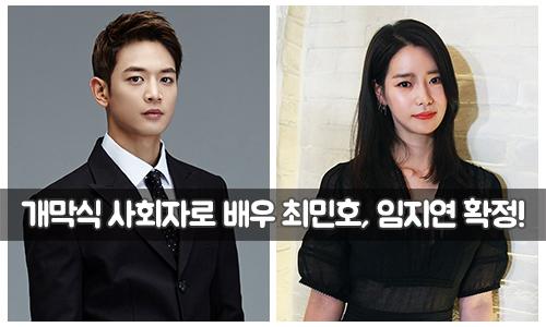 개막식 사회자로 배우 최민호, 임지연 확정!