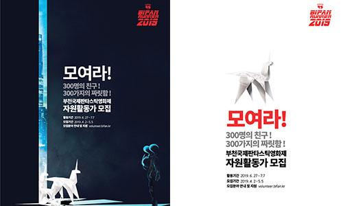 제23회 BIFAN 자원활동가 모집