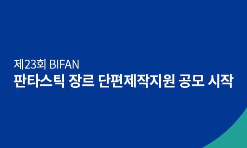 제23회 BIFAN 판타스틱 장르 단편제작지원 공모 시작