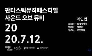 """BIFAN2020 판타스틱 뮤직 페스티벌 """"사운드 오브 무비"""" 프라이머리 인터뷰"""