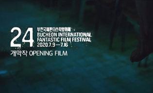 BIFAN2020 개막작 하이라이트