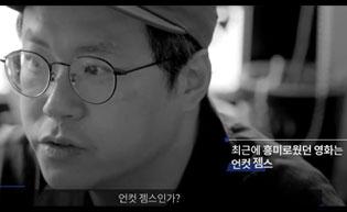 """BIFAN2020 판타스틱 뮤직 페스티벌 """"사운드 오브 무비"""" 백현진 인터뷰"""