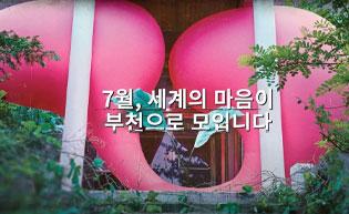 BIFAN2020 홍보영상