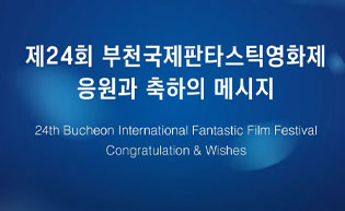 BIFAN 2020 Congratulation & Wishes
