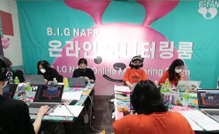 B.I.G 폐막식 & NAFF 시상식