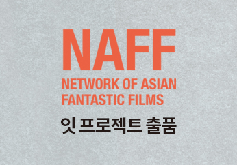 NAFF 잇프로젝트 출품