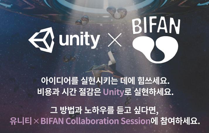 Unity x BIFAN