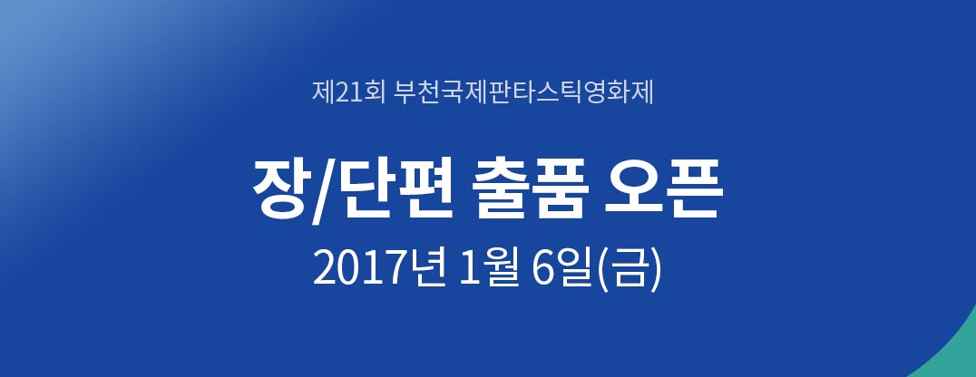 BIFAN2017 출품 일정 안내