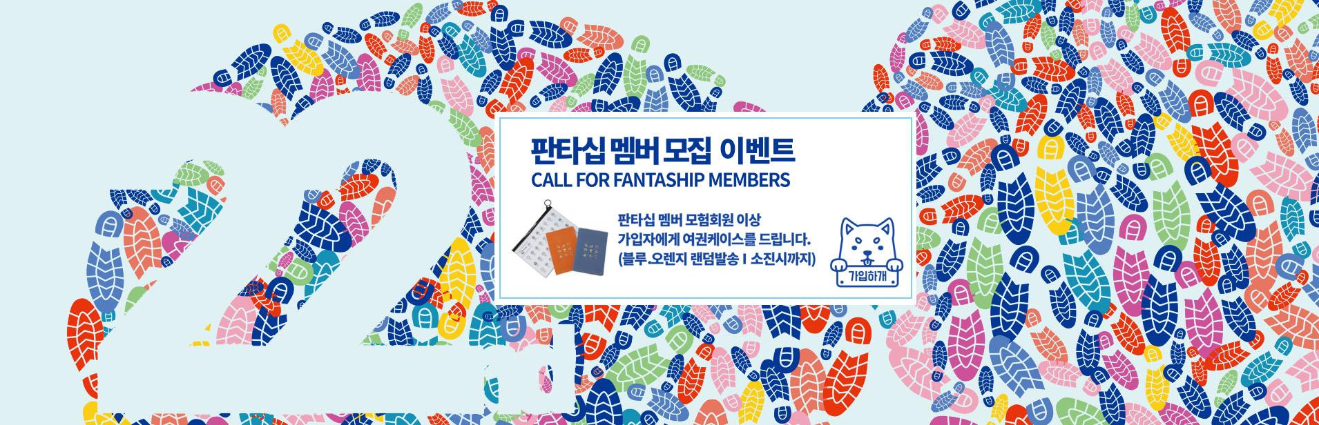 판타십 멤버 오픈