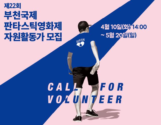 22회 자원활동가 모집 시작