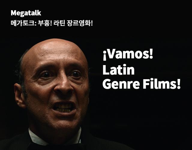 라틴 장르영화 메가토크