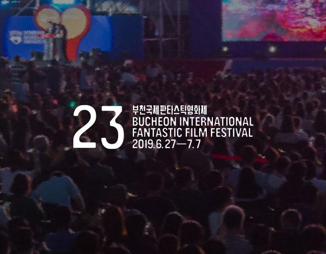 23회 개최일정