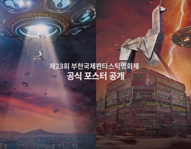 공식 포스터 공개
