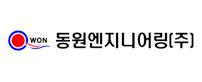 동원엔지니어링