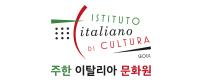 이탈리아문화원