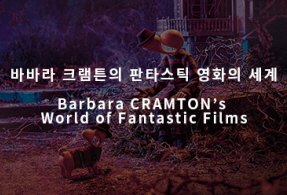 Megatalk  Barbara CRAMTON's World of Fantastic Films