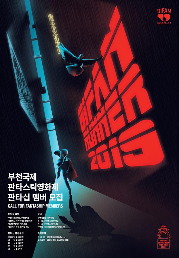 부천 국제 판타스틱 영화제 판타십 멤버 모집